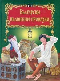 Български вълшебни приказки