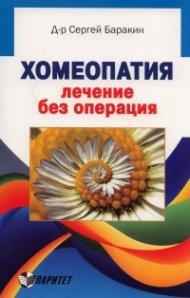 Хомеопатия - лечение без операция