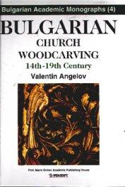 Bulgarian Church Woodcarving 14th - 19th Century
