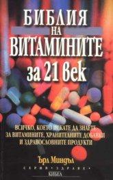 Библия на витамините за 21 век