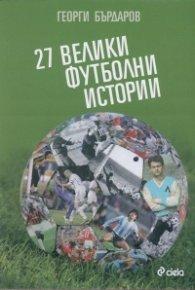 27 велики футболни истории