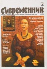 Съвременник; Бр.2/ 2009 г.