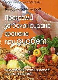 Програми за балансирано хранене при диабет (Разработени под контрола на д-р Гайдурков)