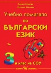 *Учебно помагало по български език за 3 клас. АБВ - забавна граматика