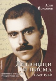 Дневници и писма 1929-1946/ Представени от Недялко и Чавдар Йорданови