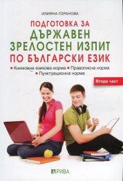 Подготовка за Държавен зрелостен изпит по български език Ч.2