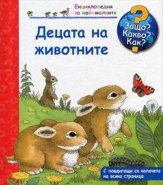 Енциклопедия за най-малките: Децата на животните