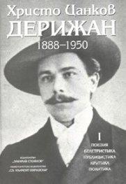 Христо Цанков-Дерижан 1888-1950 Т.1