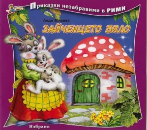 Зайченцето бяло/ Приказки незабравими в рими