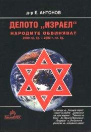 """Делото """"Израел"""". Народите обвиняват 2000 пр.Хр.- 20"""