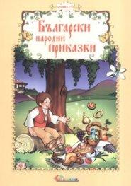 Български народни приказки Кн.4