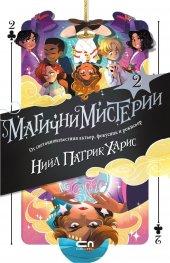 Магични мистерии Кн.2