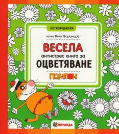 Весела антистрес книга за оцветяване. Котаракът Помпон