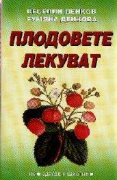 Плодовете лекуват