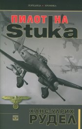 Пилот на Stuka