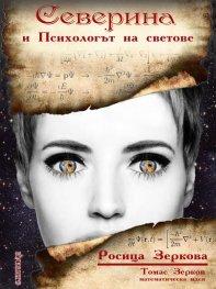 Северина и Психолога на светове