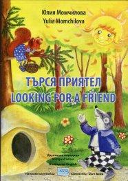 Търся приятел / Looking for a Frend