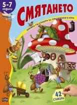 Смятането 5-7 години/ Книжка със стикери за упражнения и игри