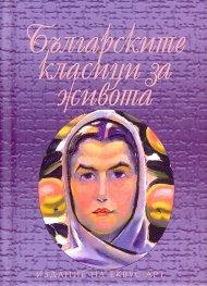 Българските класици за живота