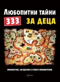 333 любопитни тайни за деца: Неизвестни, загадъчни и строго поверителни