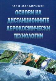 Основи на дистанционните аерокосмически технологии