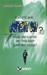 """Кой сте вие, агент 007? (Къде МИ-6 крие """"истинския"""" Джеймс Бонд?)"""