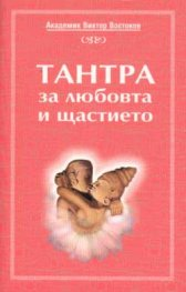 Тантра за любовта и щастието