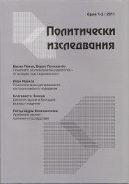 Политически изследвания; Бр.1-2/2011