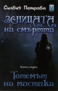 Зеницата на смъртта Кн.1: Тотемът на мистика