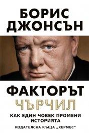 Факторът Чърчил