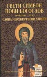 Творения, том 2- Св. Симеон Нови Богослов