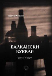 Балкански буквар. Разкази и новели
