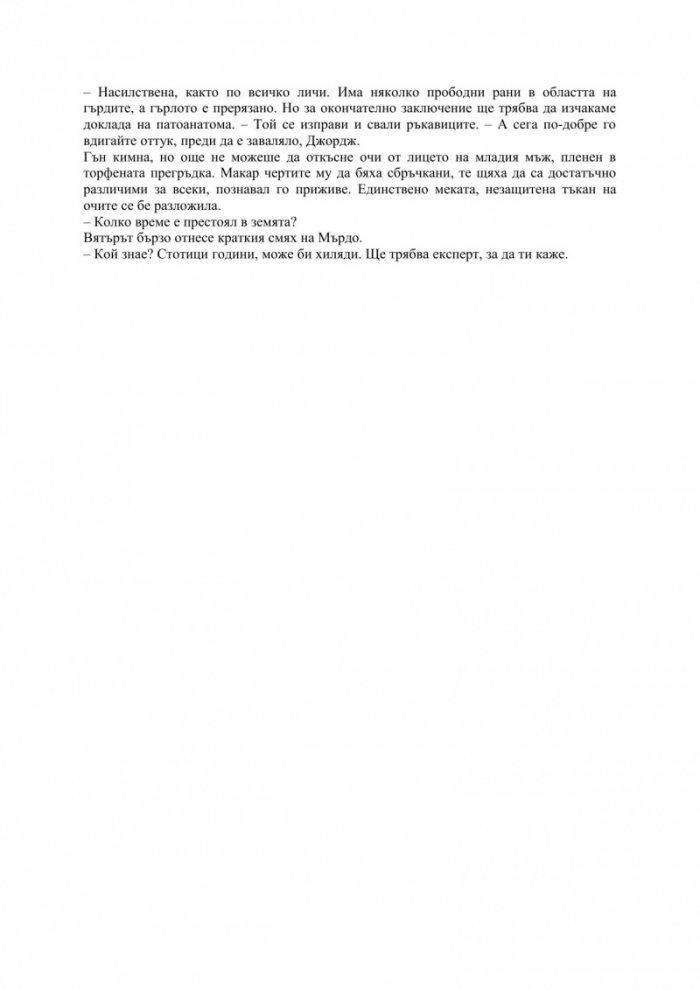 Човекът от остров Луис Кн.2 от трилогията за остров Луис
