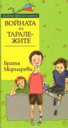 Войната на таралежите/ Златни детски книги