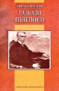 Разкази.Пътеписи / Иван Вазов