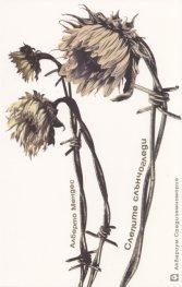 Слепите слънчогледи