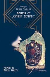 Жената от Ориент Експрес