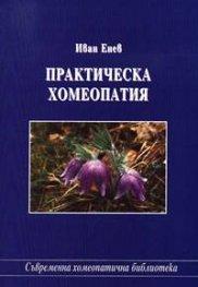 Практическа хомеопатия