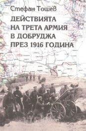 Действията на Трета армия в Добруджа през 1916 година