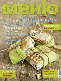 Меню; Бр.72/ Декември 2013 - Януари 2014