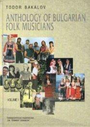 Antology of Bulgarian Folk Musicians V.1