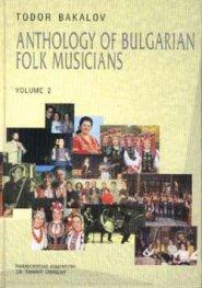 Anthology of Bulgarian Folk Musicians V.2