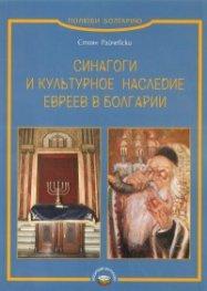 Синагоги и культурное наследие евреев в Болгарии