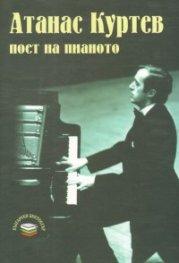 Атанас Куртев - поет на пианото
