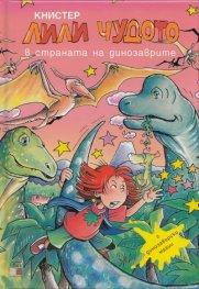 Лили Чудото в страната на динозаврите № 17