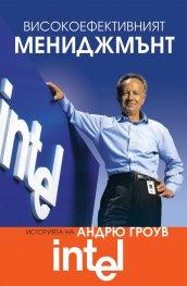 Високоефективният мениджмънт