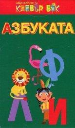 Азбуката - Активни карти