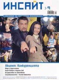 Инсайт; Бр.9/2005