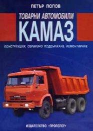 Товарни автомобили КАМАЗ