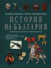 История на България. Енциклопедия за малки и пораснали деца